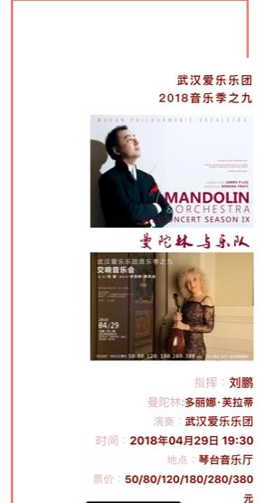 Concerto con l'Orchestra Sinfonica di Wuhan